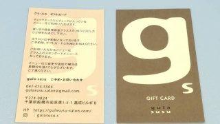 gulasusu-gift-card